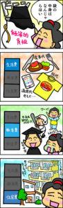 出ていくお金4コマ漫画