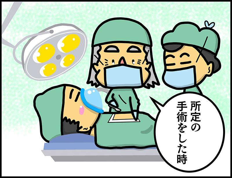 医療保険_手術