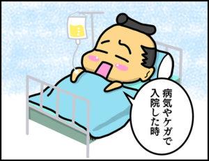 医療保険_入院