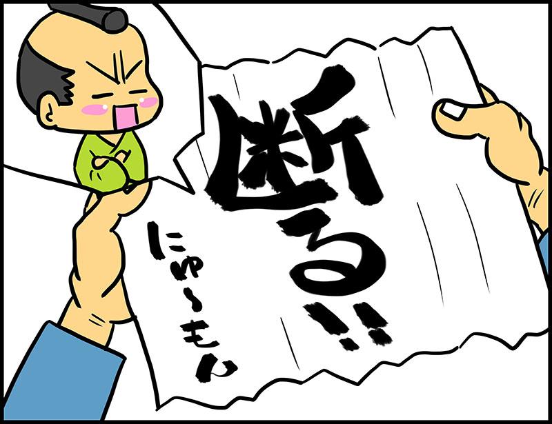 保険の断り方【メールで断るのが一番】マンガ3コマ目 開いてみると、にゅーもんからの「断る!!」という手紙
