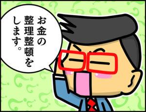 FPファイナンシャル・プランナーイラスト