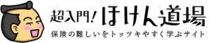 ほけん道場HP用ロゴ