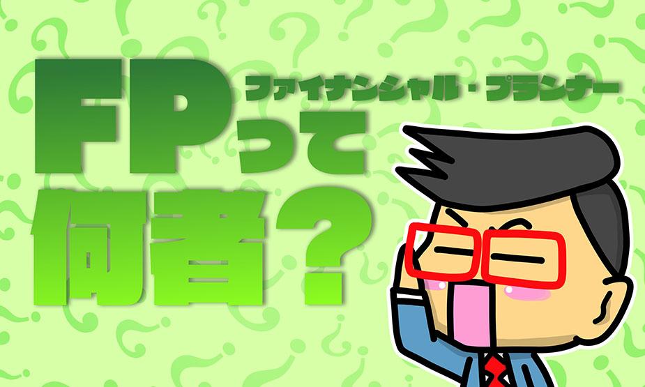 FPって何者?アイキャッチ