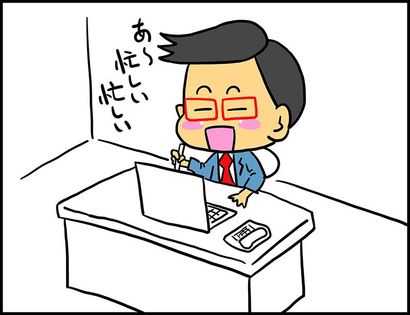 保険の断り方【メールで断るのが一番】マンガ1コマ目 事務作業をする保険の営業さん「あ~忙しい、忙しい」