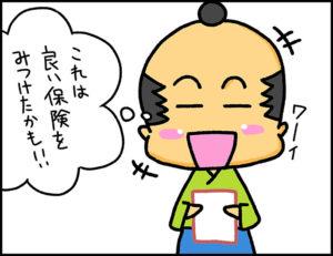 FWD収入保障マンガ_02
