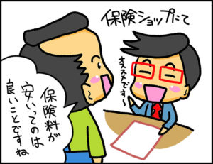 FWD収入保障マンガ_01
