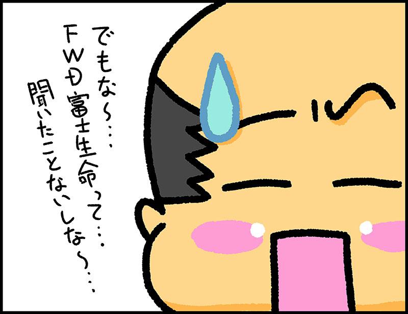 FWD収入保障マンガ_03