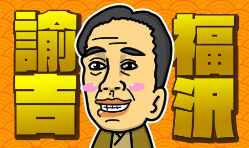 福沢諭吉イラスト