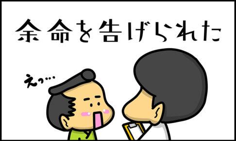 リビング・ニーズ特約