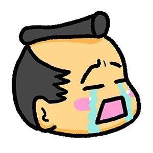 にゅーもん泣き顔