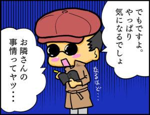 お隣さん家の保険料_02