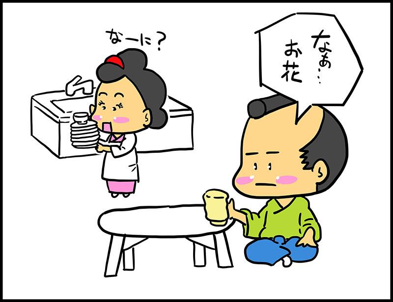 保険料と保険金の違いマンガ3コマ目 ちゃぶ台でお茶を飲むにゅーもん「なぁ・・・お花」 食器を片付けるお花「なーに?」