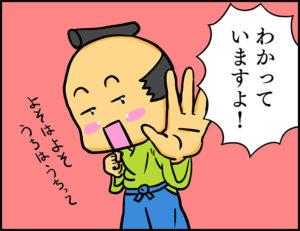 お隣さん家の保険料_01