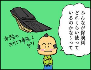 お隣さん家の保険料_03