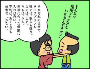 お隣さん家の保険料_09