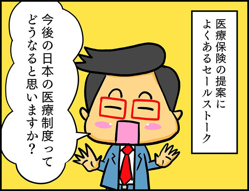 医療保険は老後の備えになるのか_01|医療保険の提案によくあるセールストーク|保険の営業さん「今後の日本の医療制度ってどうなると思いますか?」