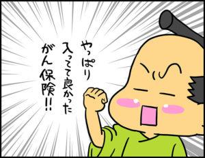がん保険の落し穴マンガ_8コマ目